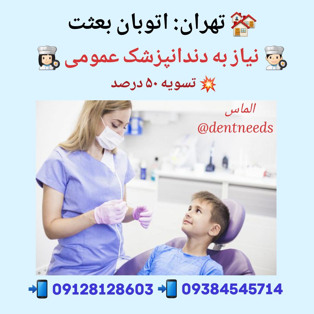 تهران: اتوبان بعثت، نیاز به دندانپزشک عمومی