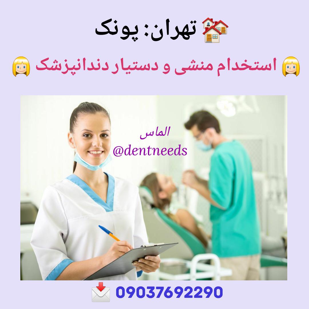 تهران: پونک، استخدام منشی و دستیار دندانپزشک