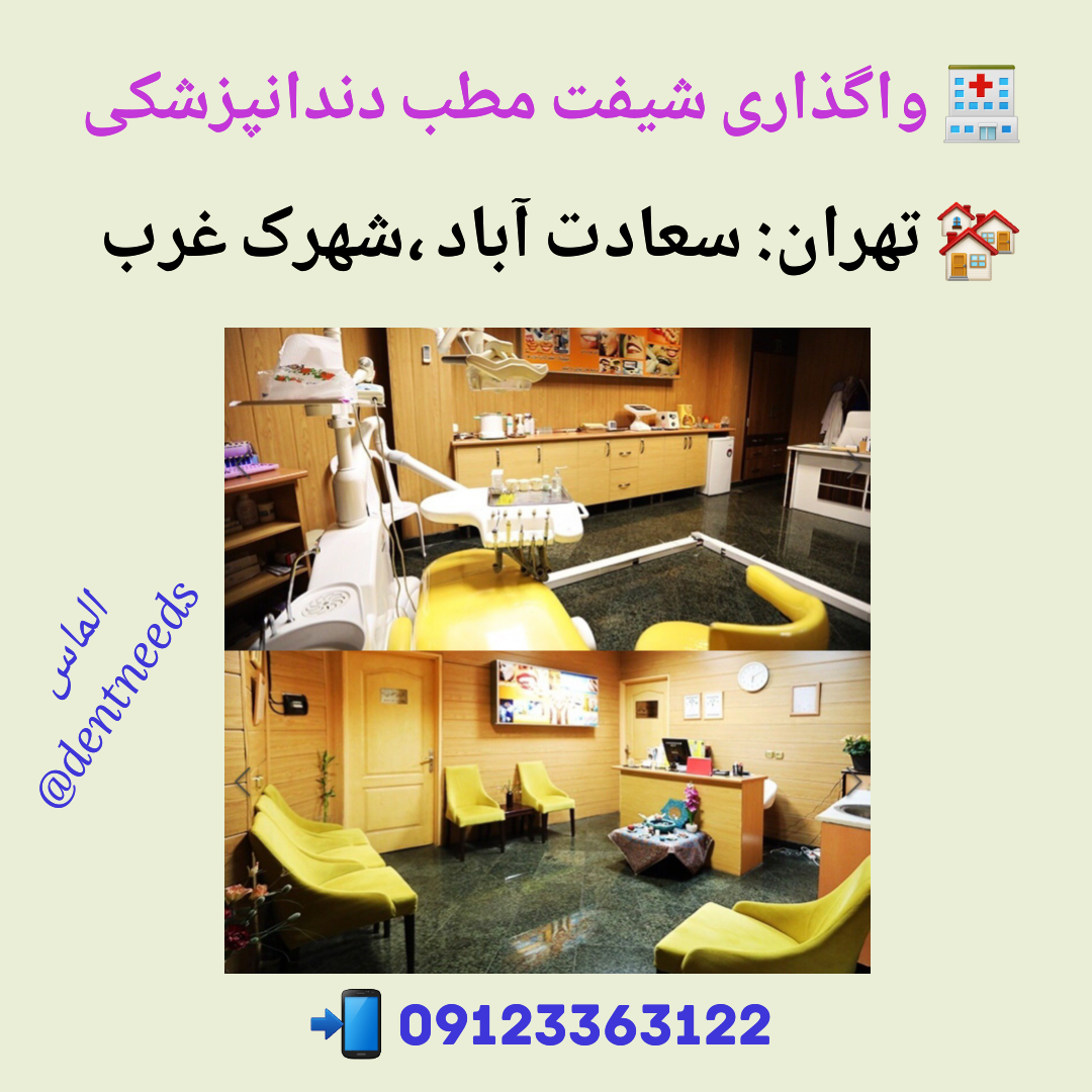 واگذاری شیفت مطب دندانپزشکی ، تهران: سعادت آباد، شهرک غرب