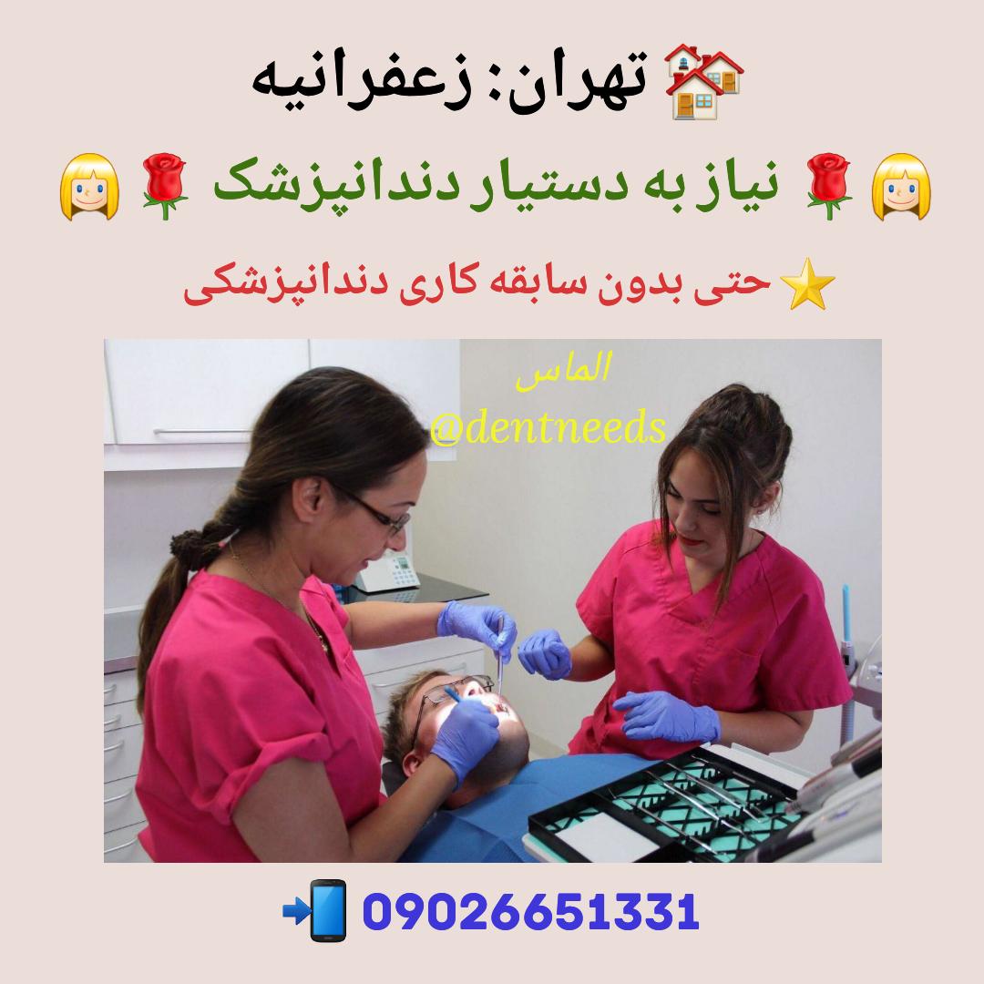 تهران: زعفرانیه ، نیاز به دستیار دندانپزشک