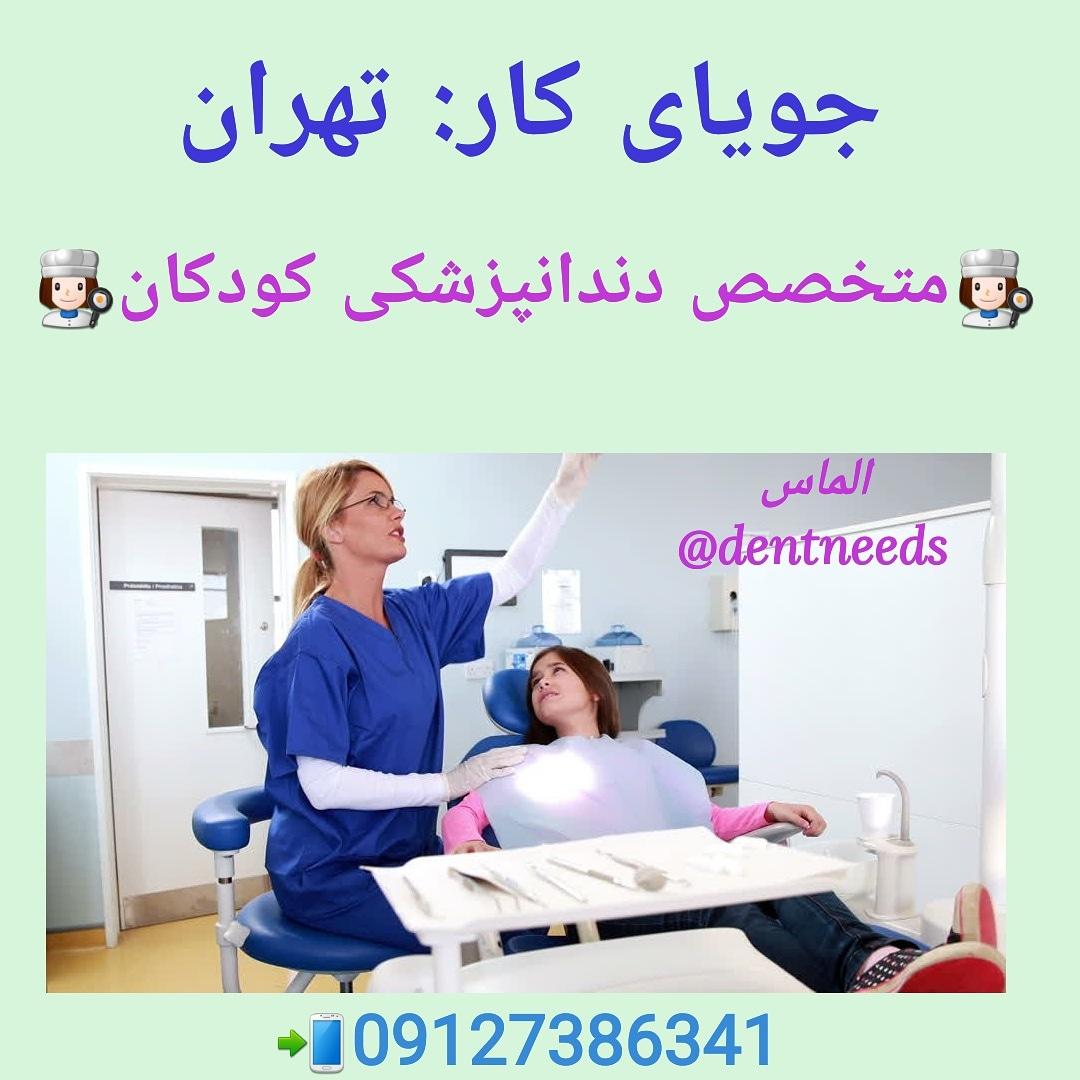 جویای کار، دندانپزشک