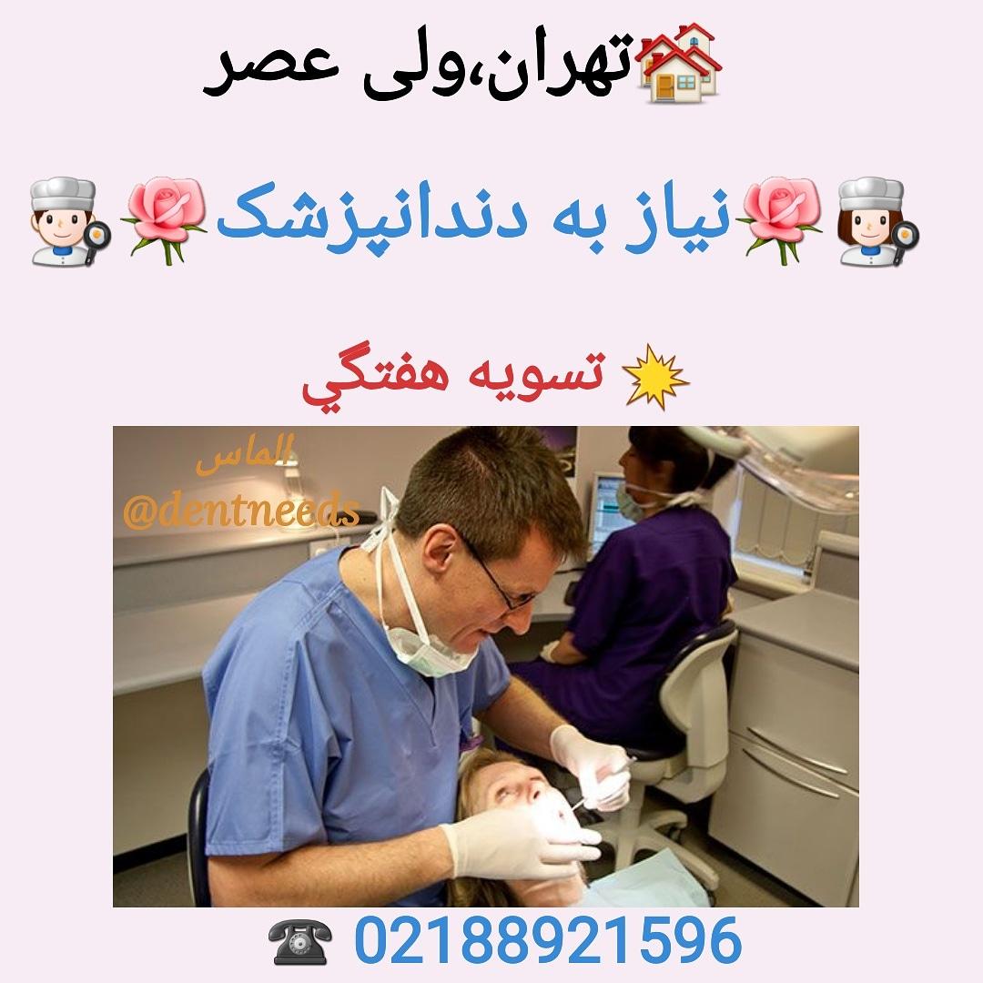 تهران، ولی عصر، دندانپزشک