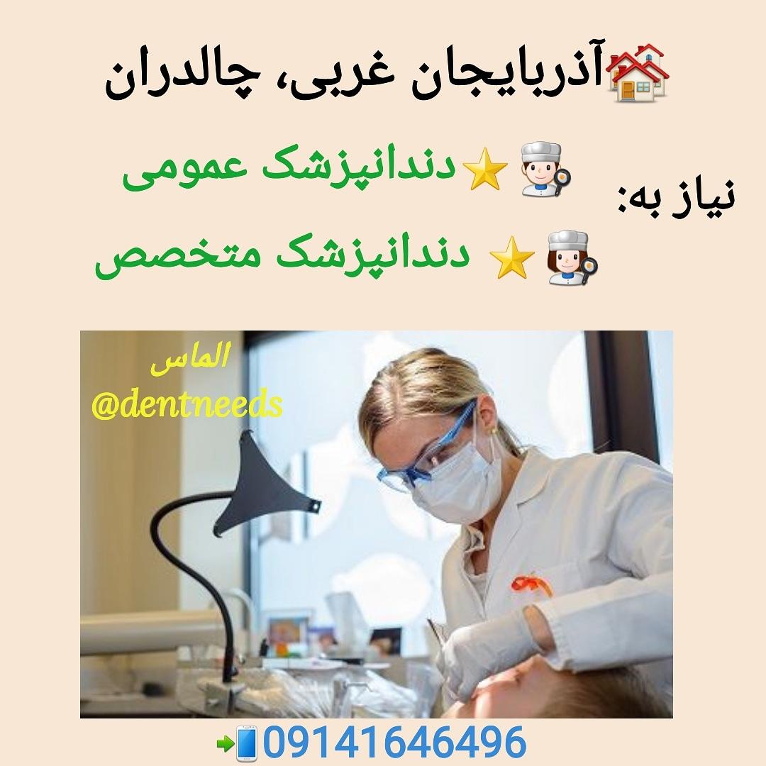 آذربایجان غربی، دندانپزشک