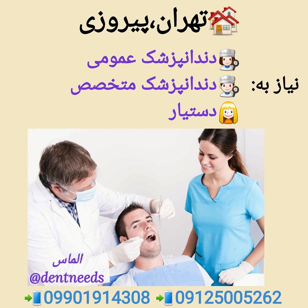 تهران، پیروزی دندانپزشک و دستیار