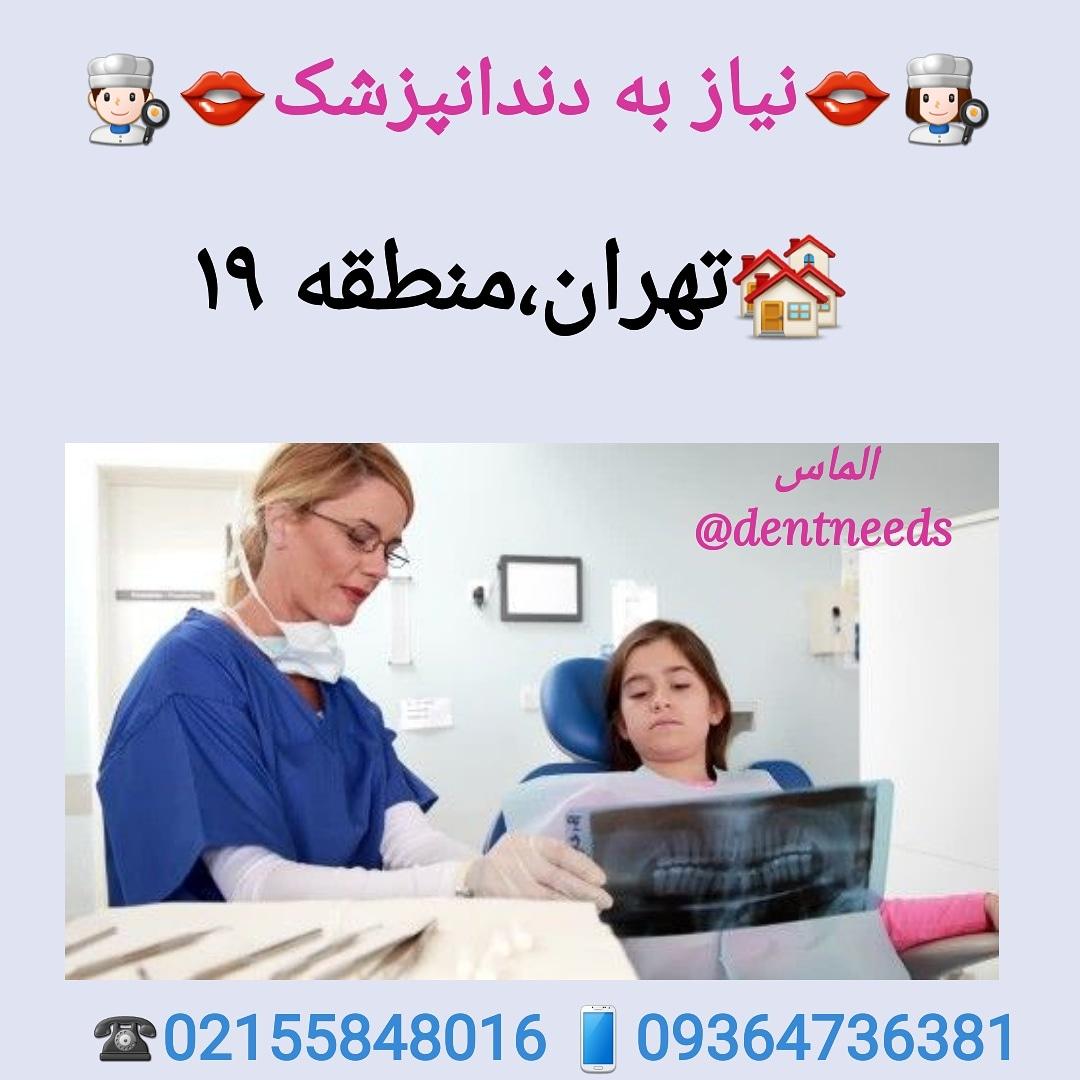 تهران، منطقه ۱۹، دندانپزشک