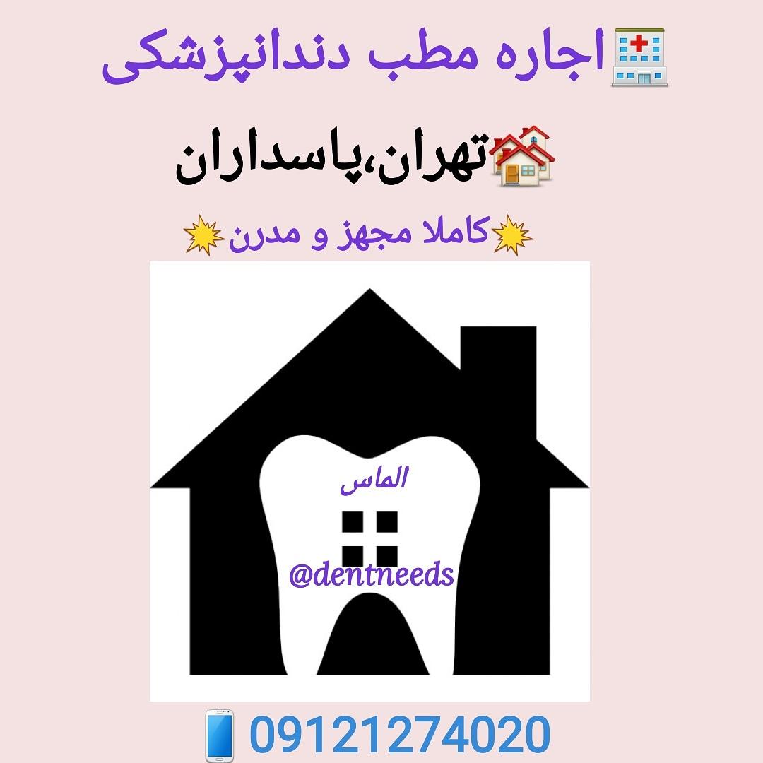 اجاره مطب دندانپزشکی، تهران، پاسداران