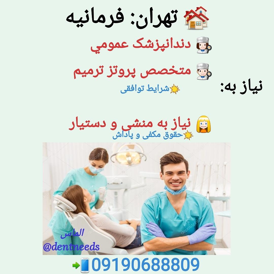 تهران: فرمانیه، دندانپزشک عمومي، متخصص پروتز ترمیم، منشی دستیار