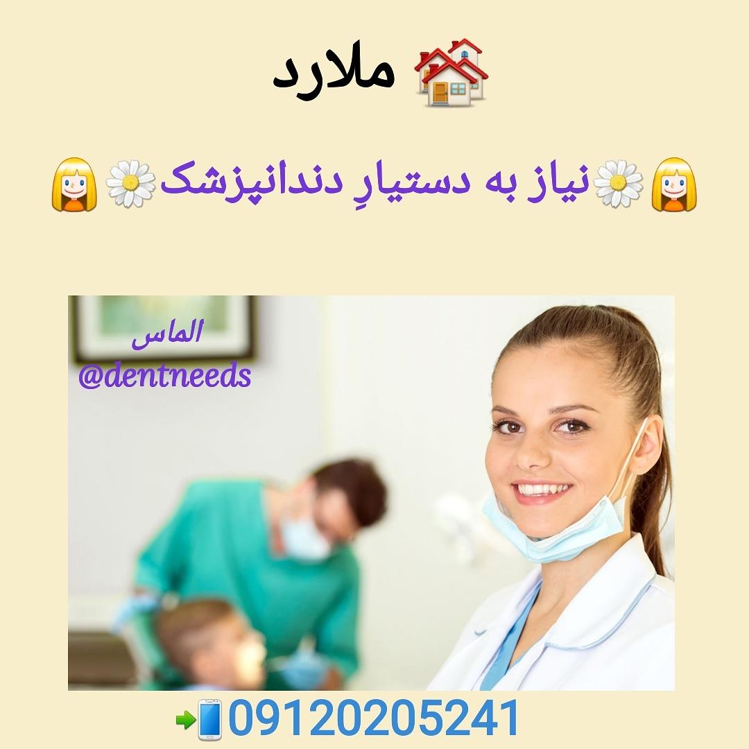 ملارد، دستیار دندانپزشک