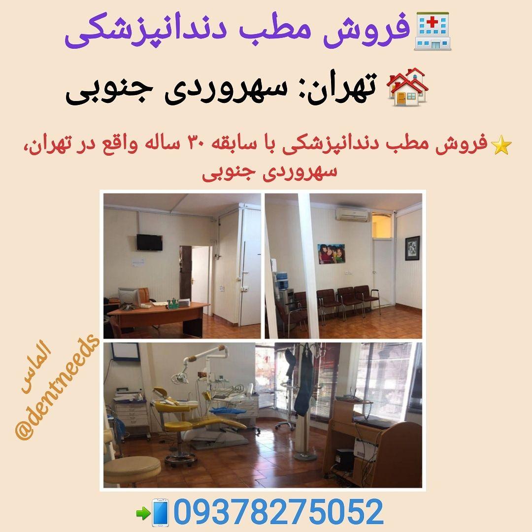 فروش مطب ، تهران :سهروردی جنوبی