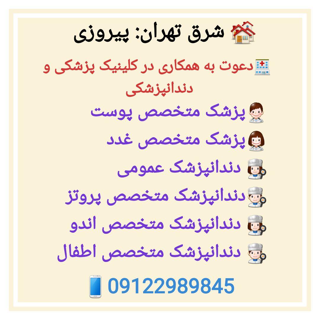 شرق تهران ،پیروزی ،دعوت به همکاری کلینیک پزشکی و دندانپزشکی
