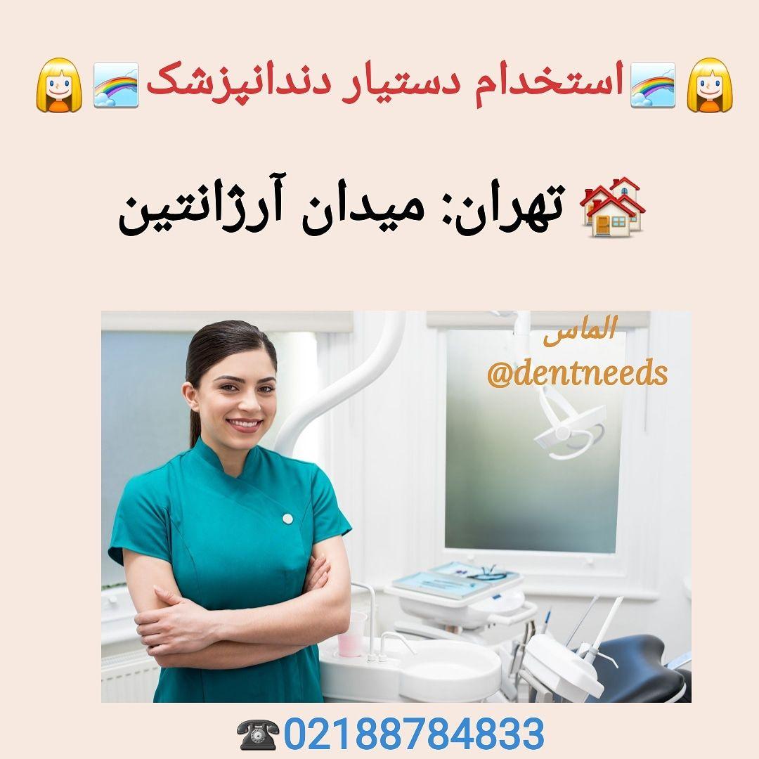 تهران:میدان آرژانتین، استخدام دستیار دندانپزشک