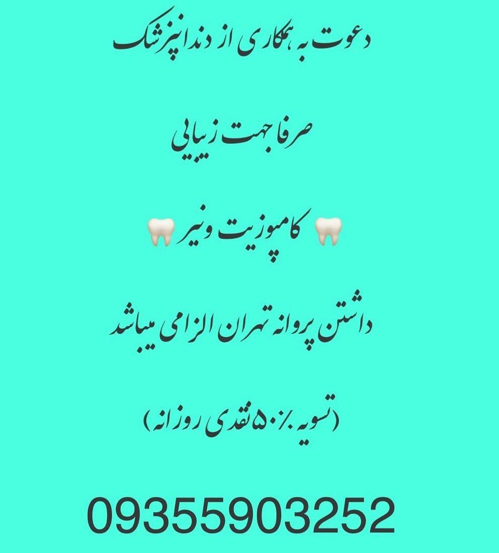 دعوت به همکاری از دندانپزشک با پروانه تهران