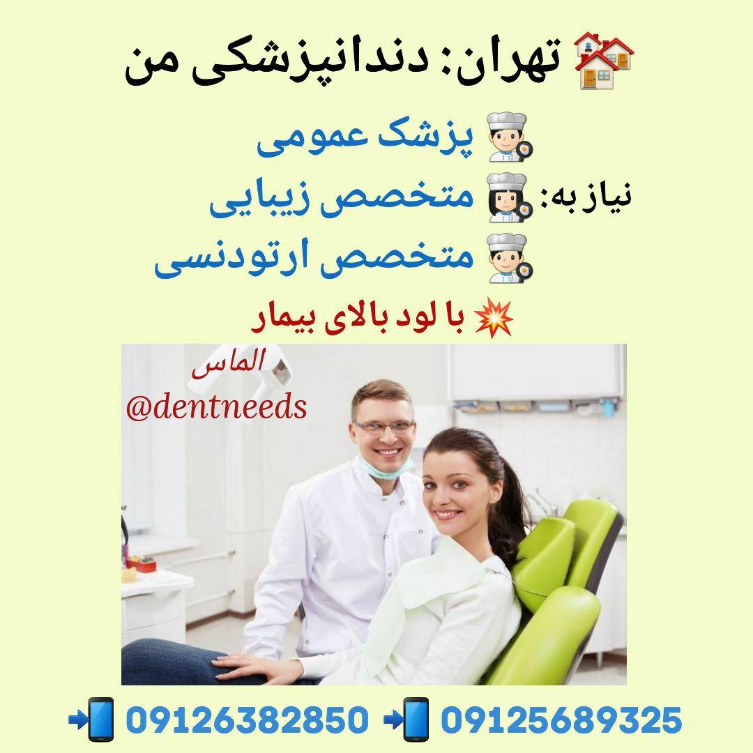 تهران: دندانپزشکی من ،نیاز به پزشک عمومی، متخصص زیبایی، متخصص ارتودنسی