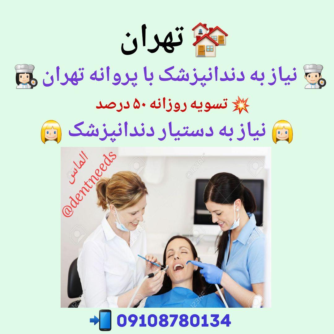 تهران :نیاز به دندانپزشک با پروانه تهران