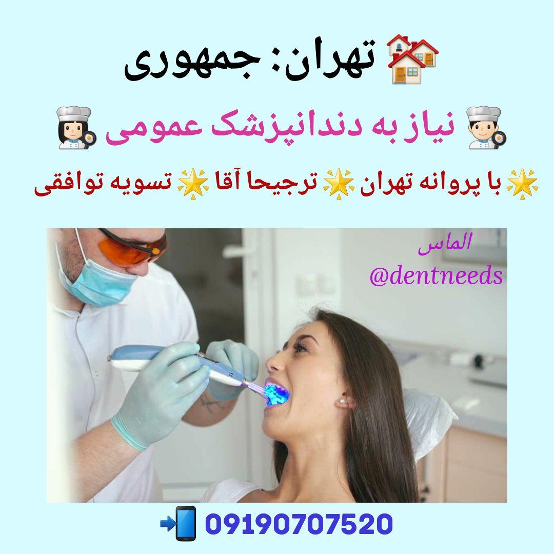 تهران: جمهوری، نیاز به دندانپزشک عمومی