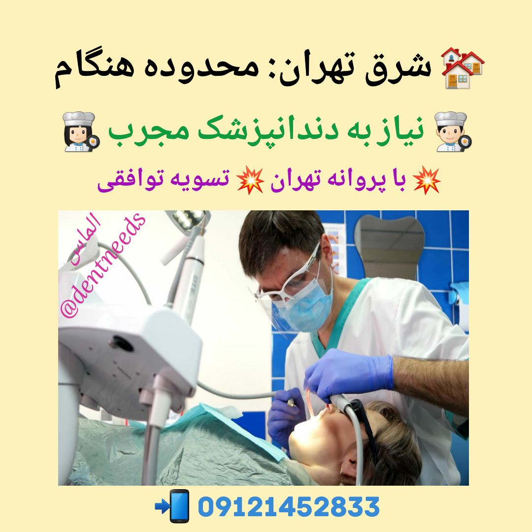 شرق تهران: محدوده هنگام ،نیاز به دندانپزشک با پروانه تهران