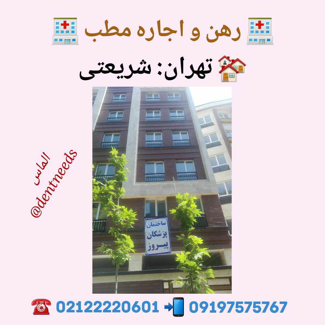 رهن و اجاره مطب، تهران: شریعتی