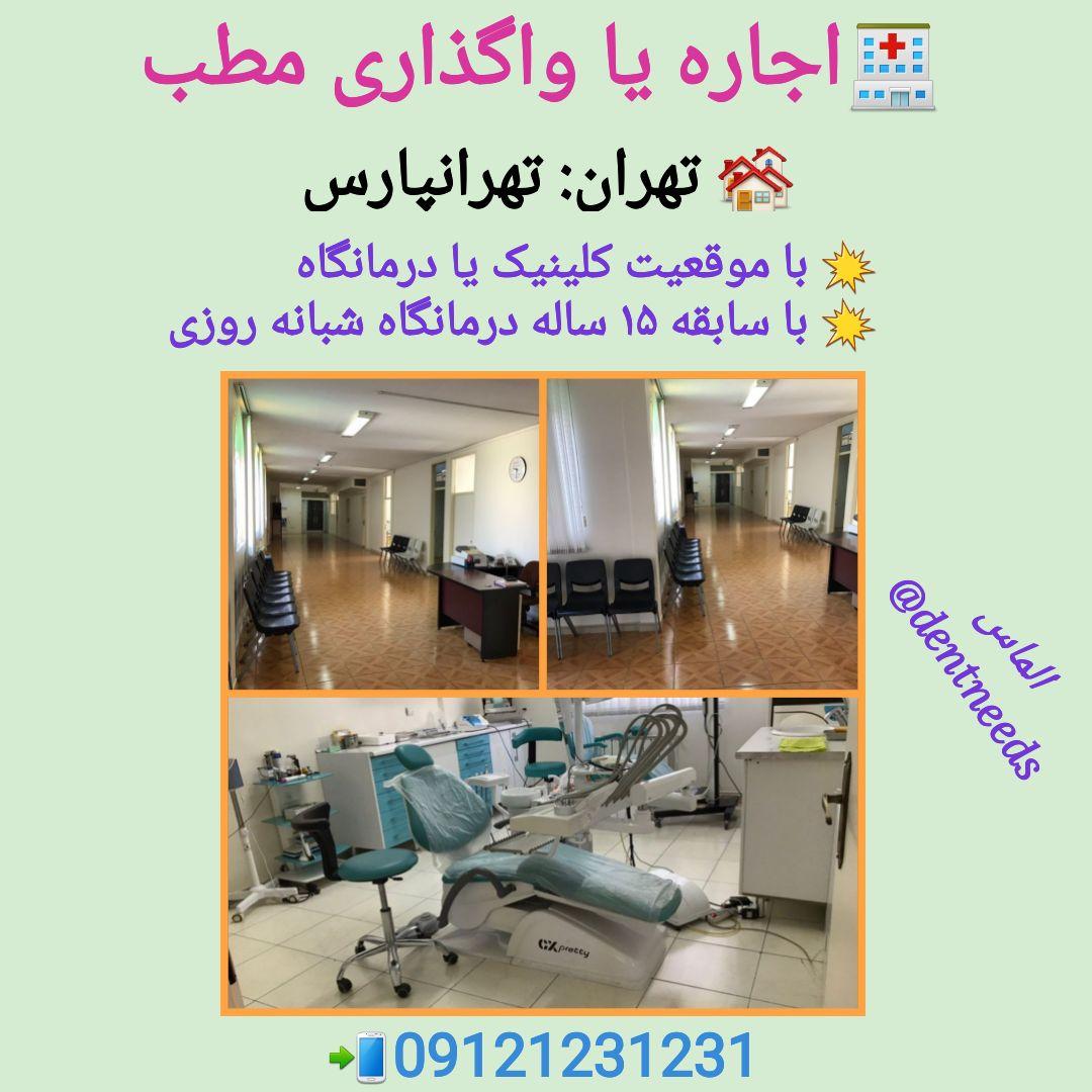 اجاره یا واگذاری مطب، تهران: تهرانپارس