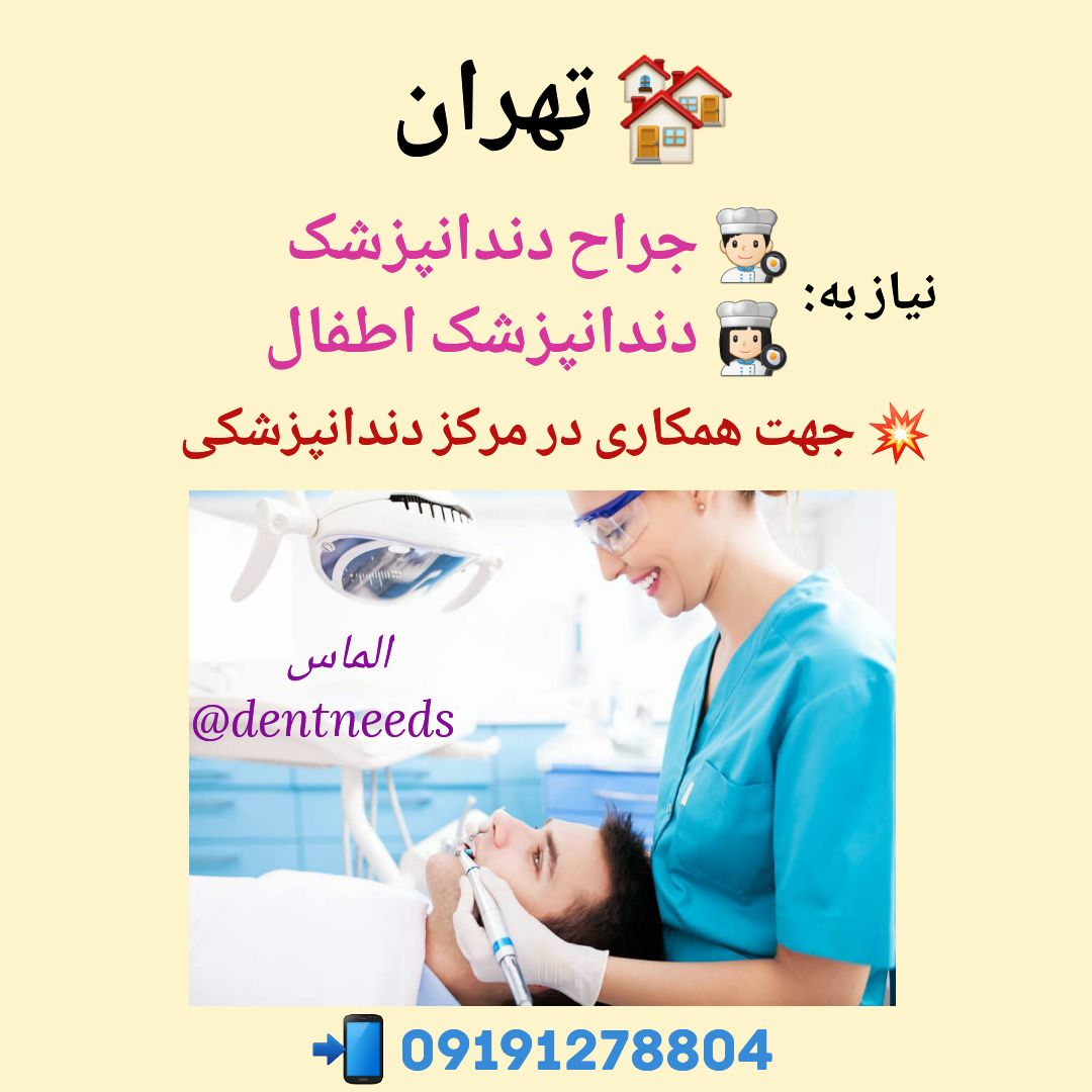 تهران، نیاز به جراح دندانپزشک، دندانپزشک اطفال