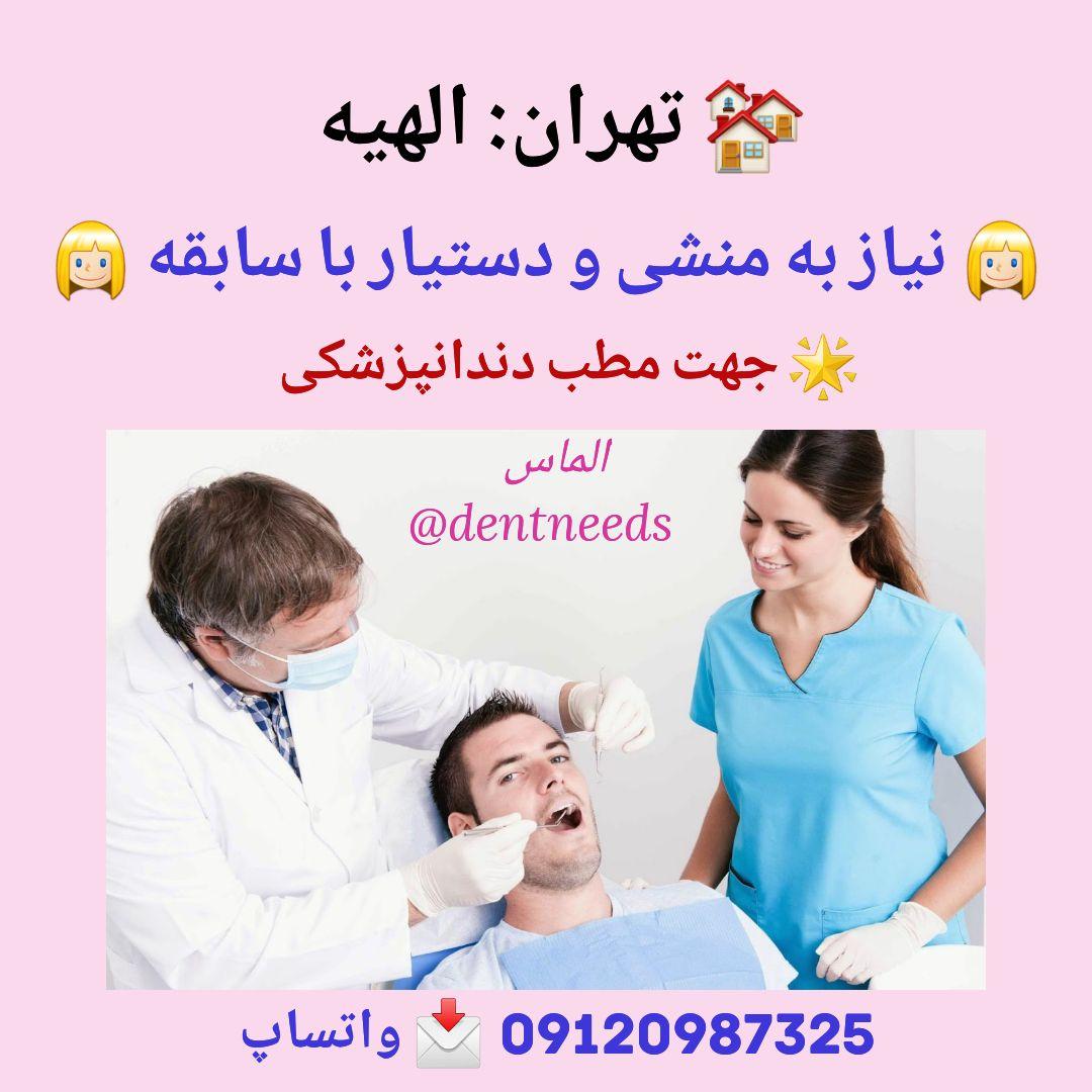 تهران: الهیه، نیاز به منشی و دستیار دندانپزشک با سابقه