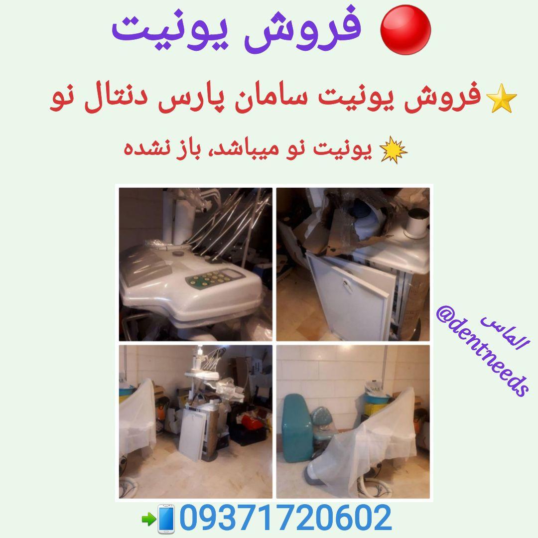 فروش یونیت سامان پارس دنتال نو