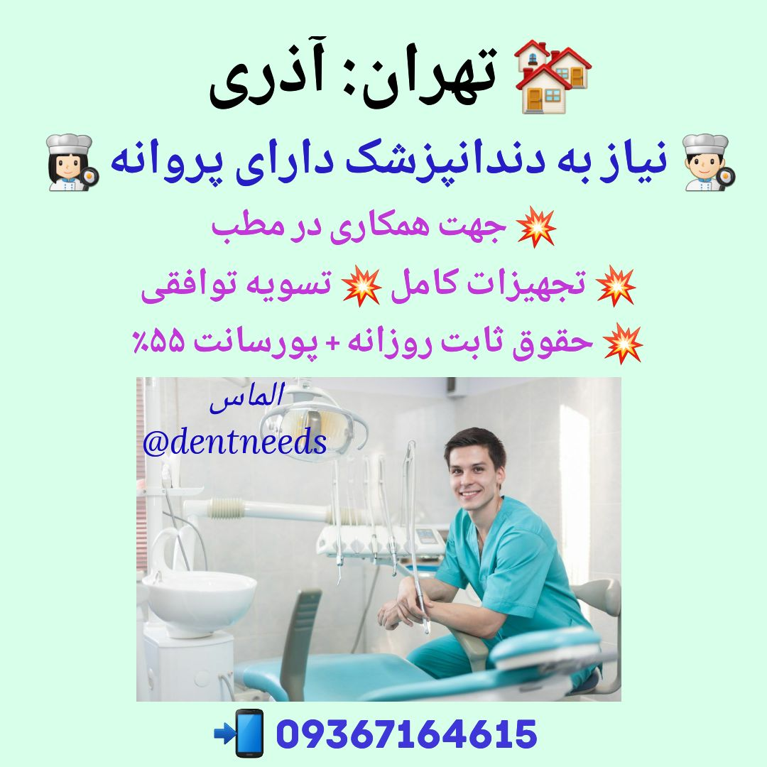 تهران: آذری ،نیاز به دندانپزشک دارای پروانه