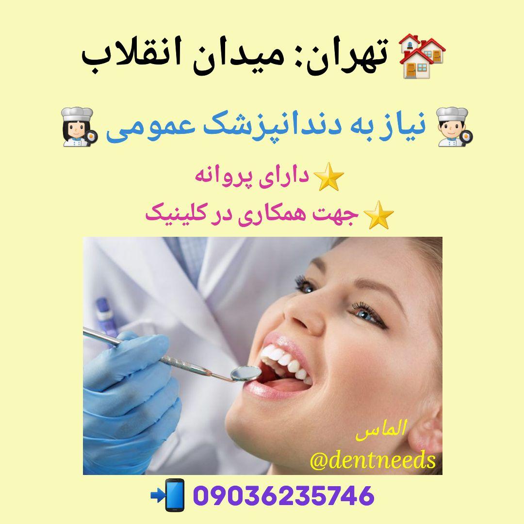 تهران: میدان انقلاب، نیاز به دندانپزشک عمومی