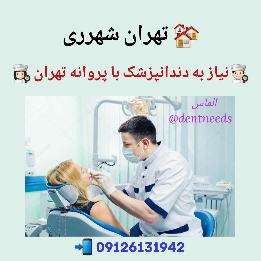 تهران: شهرری ،نیاز به دندانپزشک با پروانه تهران