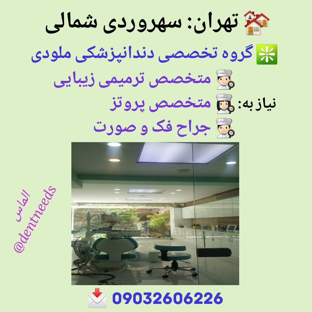 تهران:سهروردی شمالی، متخصص ترمیمی و زیبایی، متخصص پروتز ،جراح فک و صورت