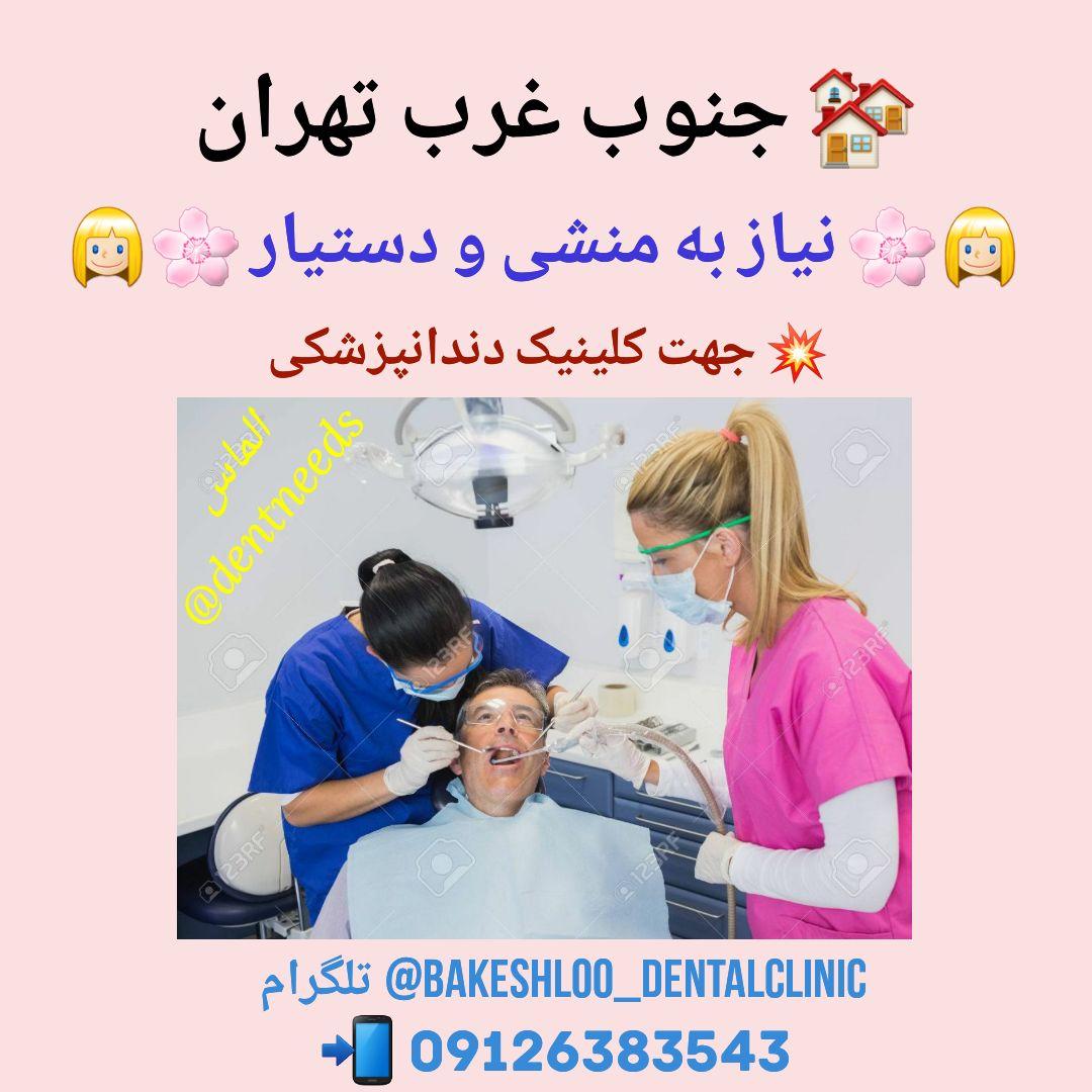 جنوب غرب تهران، نیاز به منشی و دستیار دندانپزشک