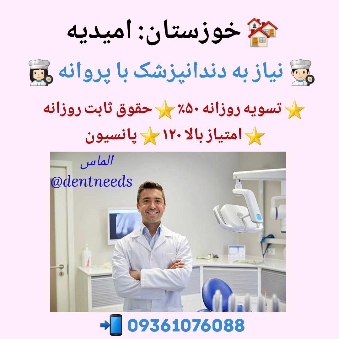 خوزستان: امیدیه ،نیاز به دندانپزشک با پروانه