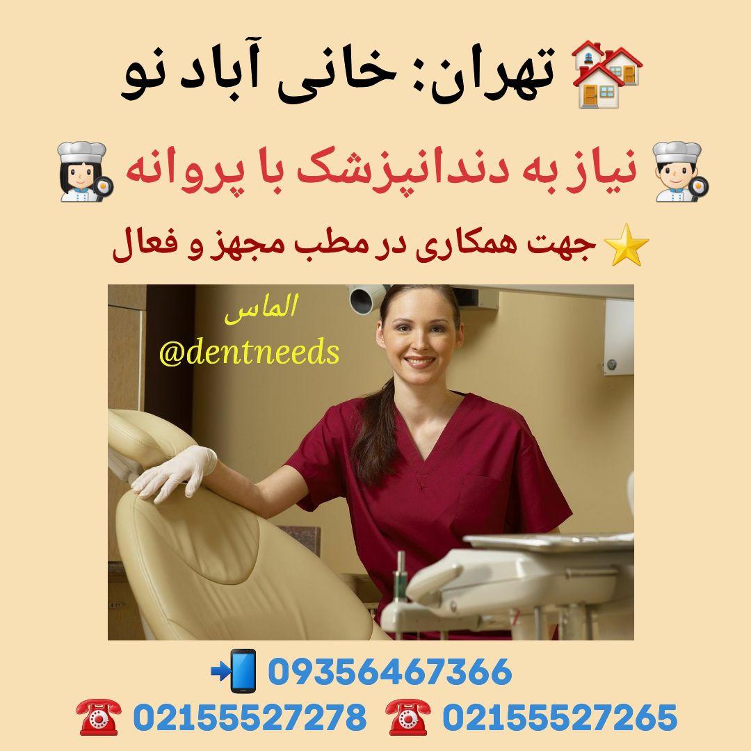 تهران: خانی آباد نو ،نیاز به دندانپزشک با پروانه