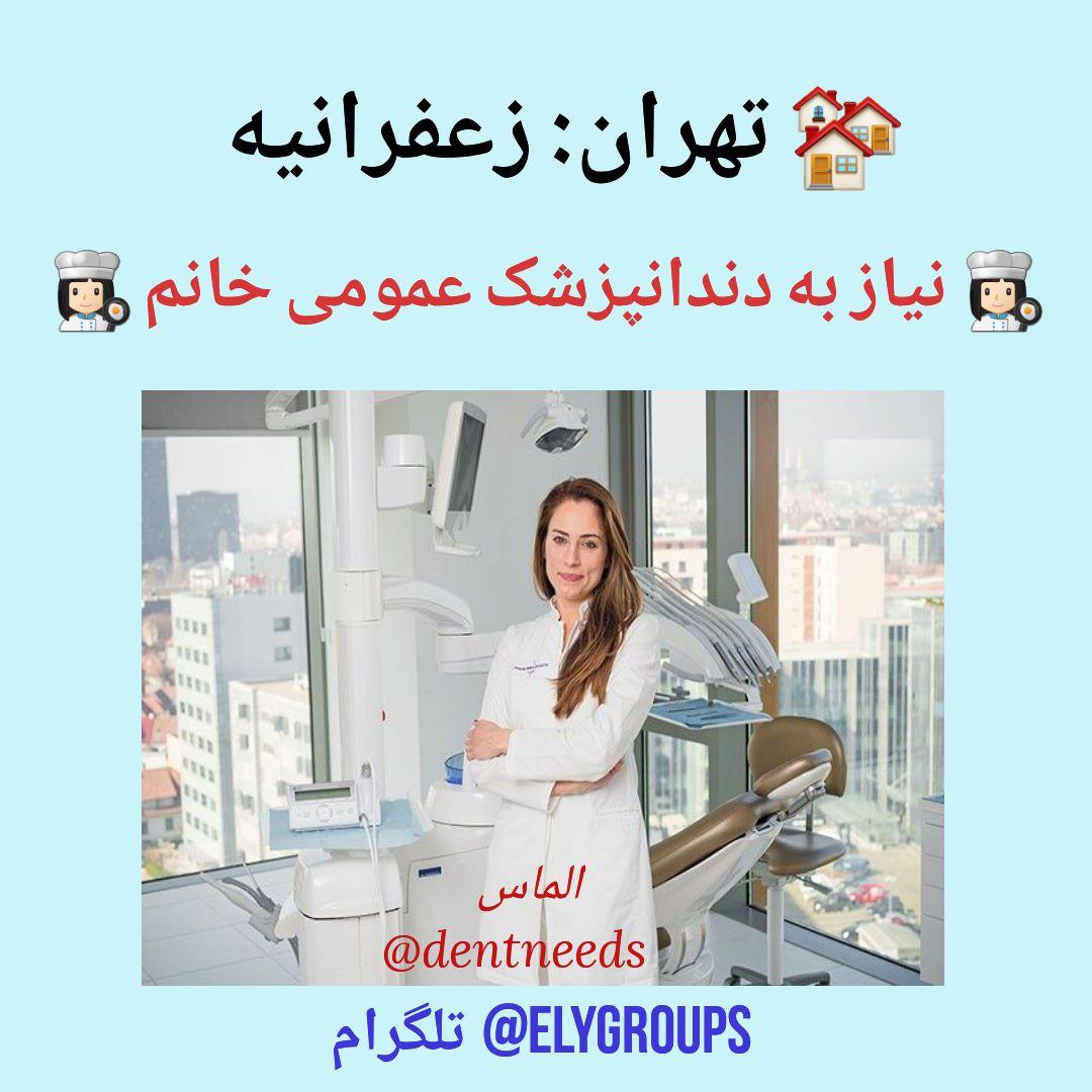 تهران: زعفرانیه، نیاز به دندانپزشک عمومی خانم