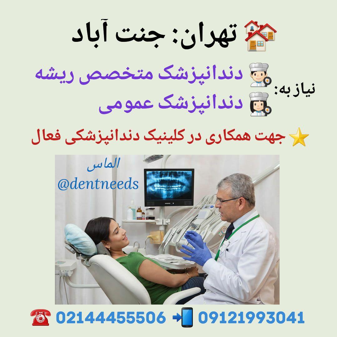 تهران: جنت آباد، نیاز به دندانپزشک متخصص ریشه ،دندانپزشک عمومی