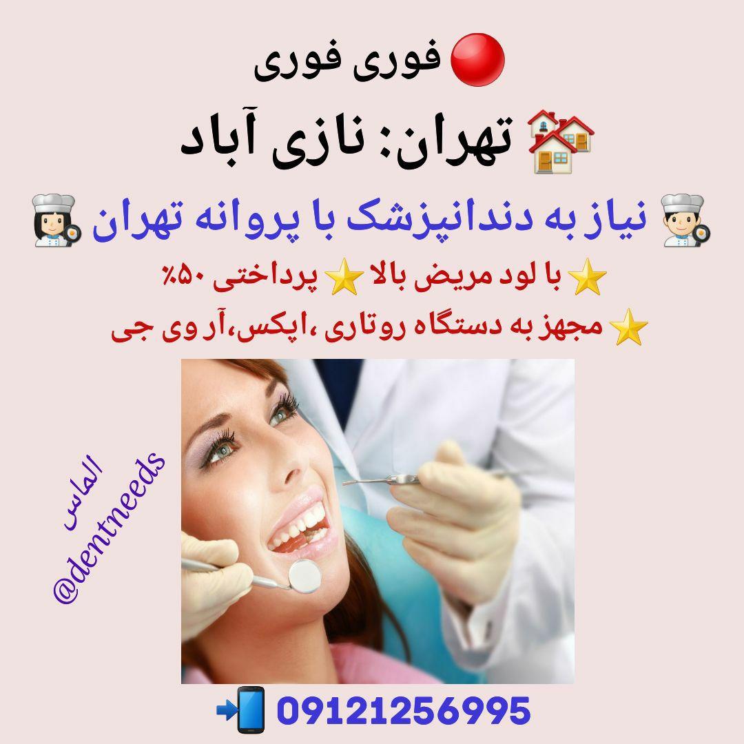 فوری فوری، تهران : نازی آباد ،نیاز به دندانپزشک با پروانه تهران
