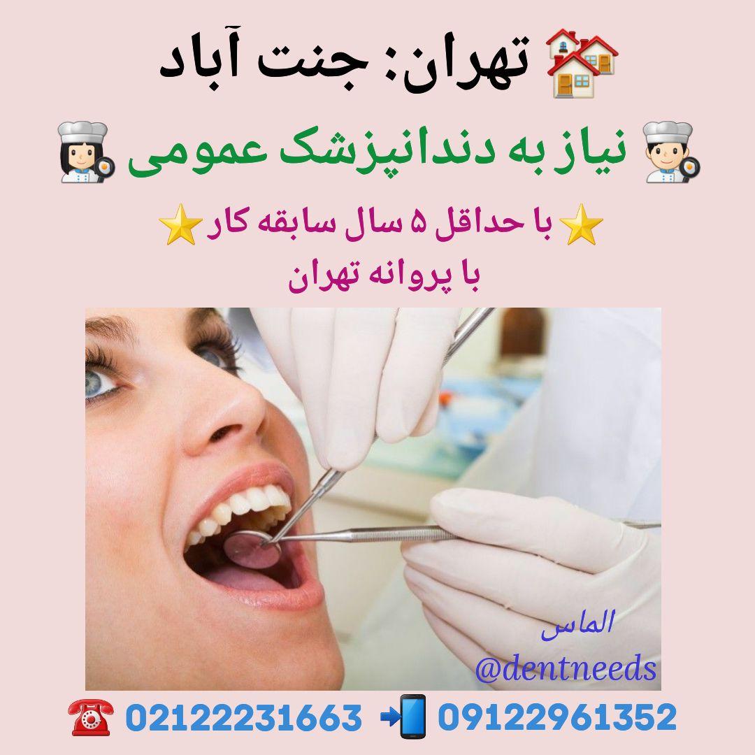 تهران: جنت آباد، نیاز به دندانپزشک عمومی