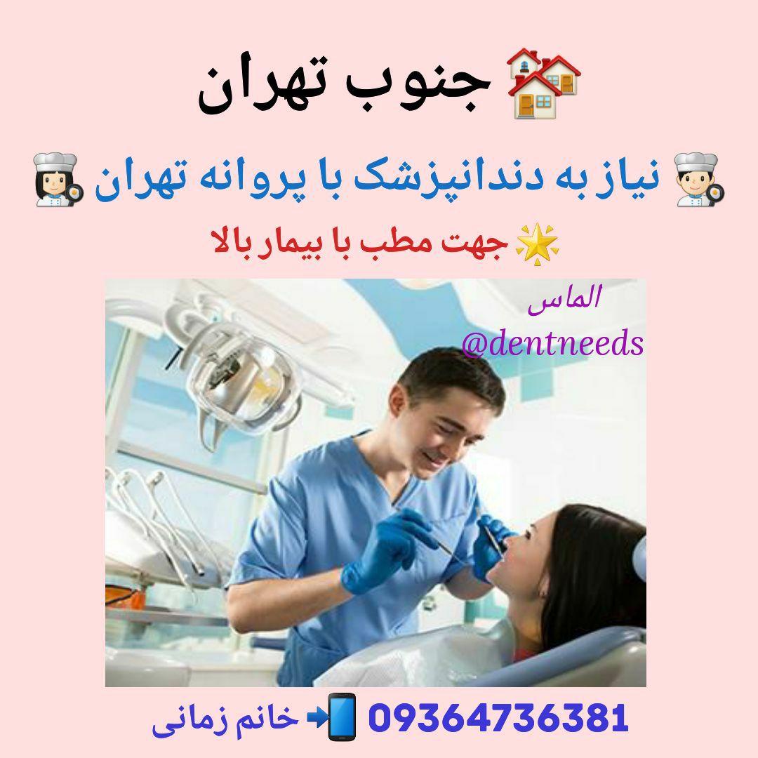 جنوب تهران ، نیاز به دندانپزشک با پروانه تهران