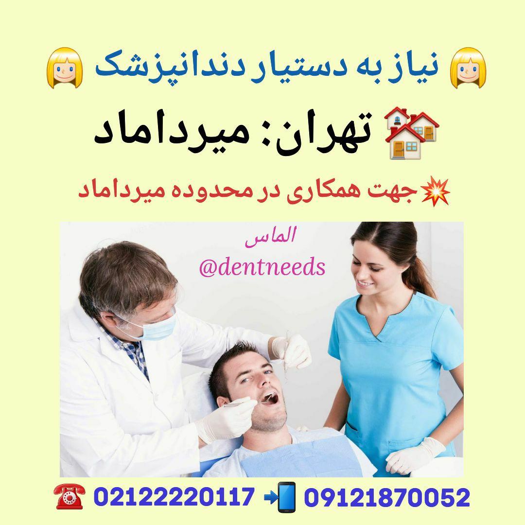 تهران: میرداماد ،نیاز به دستیار دندانپزشک