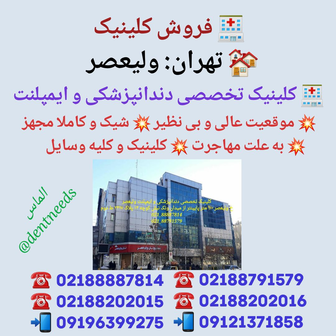 فروش کلینیک تخصصی دندانپزشکی و ایمپلنت ، تهران: ولیعصر