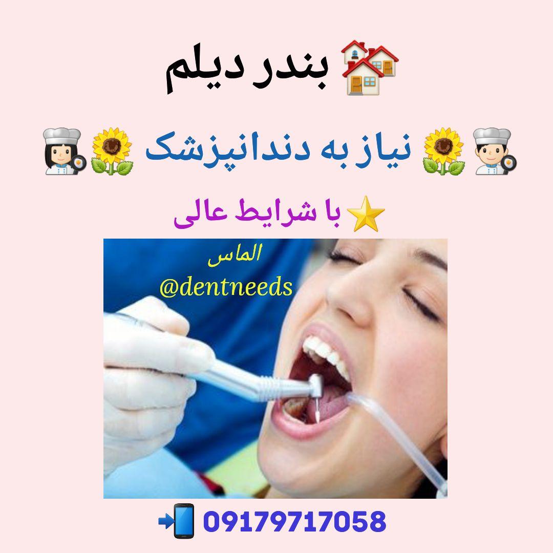 بندر دیلم، نیاز به دندانپزشک