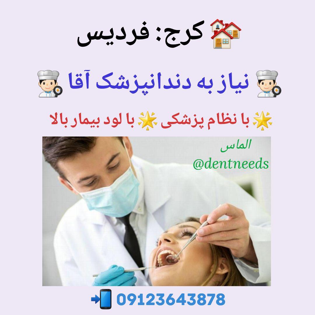 کرج: فردیس ،نیاز به دندانپزشک آقا