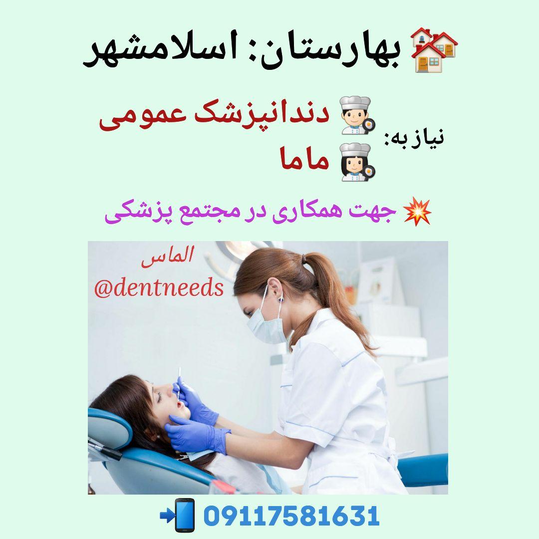 بهارستان: اسلامشهر، نیاز به دندانپزشک عمومی ، ماما