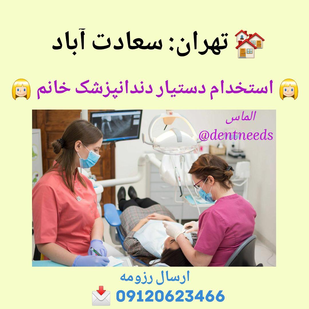 استخدام دستیار دندانپزشک خانم، تهران: سعادت آباد