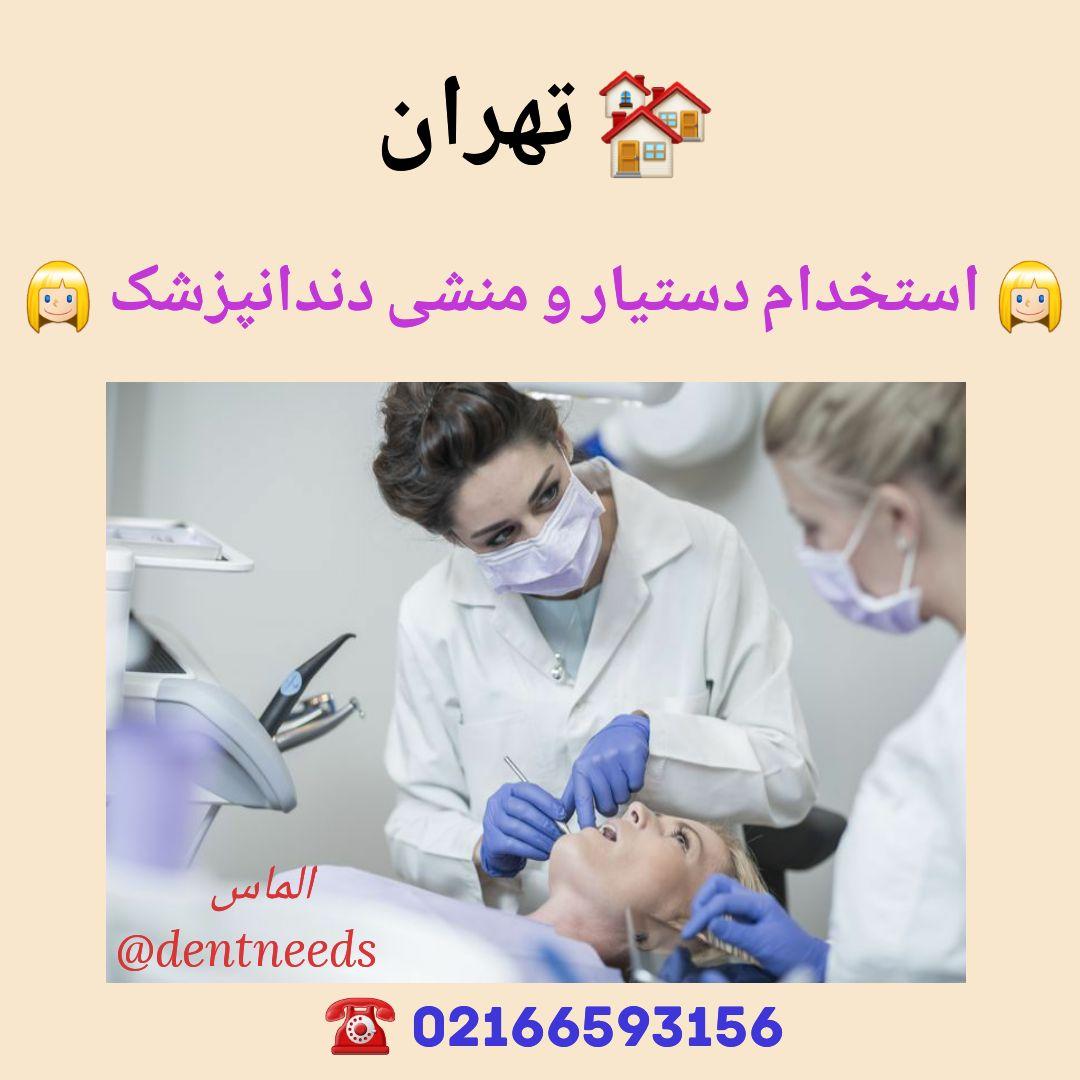 استخدام دستیار و منشی دندانپزشک، تهران