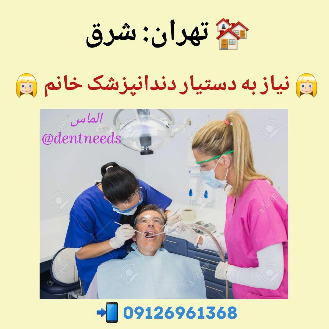 تهران: شرق، نیاز به دستیار دندانپزشک