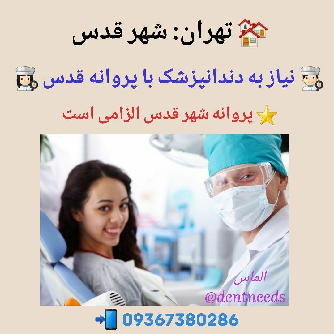تهران: شهر قدس ،نیاز به دندانپزشک با پروانه قدس