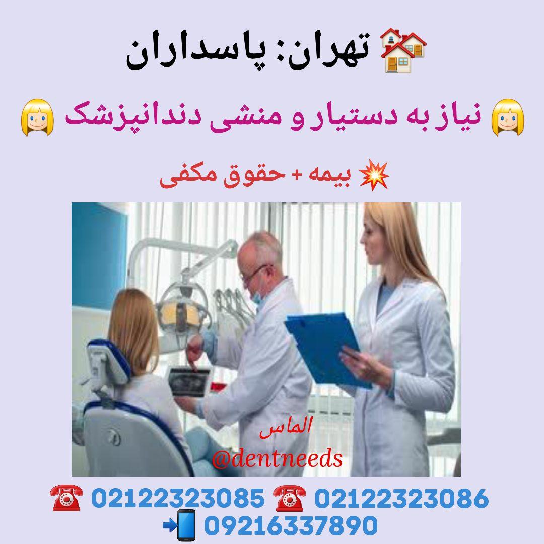 تهران: پاسداران، نیاز به دستیار و منشی دندانپزشک