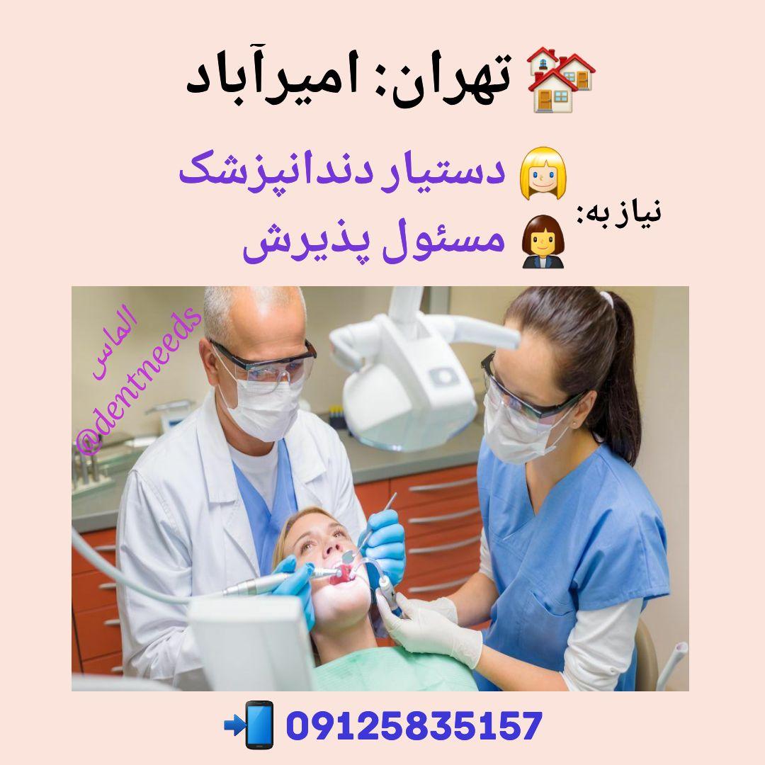 تهران: امیرآباد ،نیاز به دستیار دندانپزشک ،مسئول پذیرش