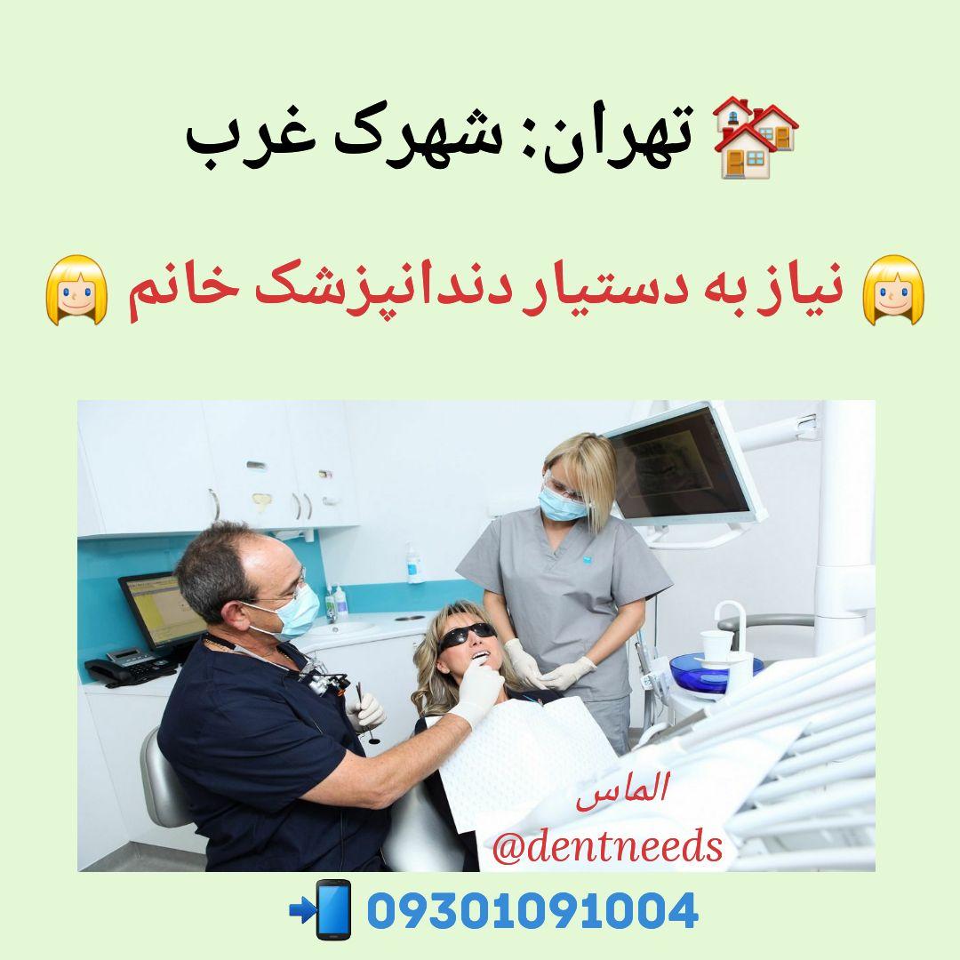 تهران: شهرک غرب، نیاز به دستیار دندانپزشک خانم