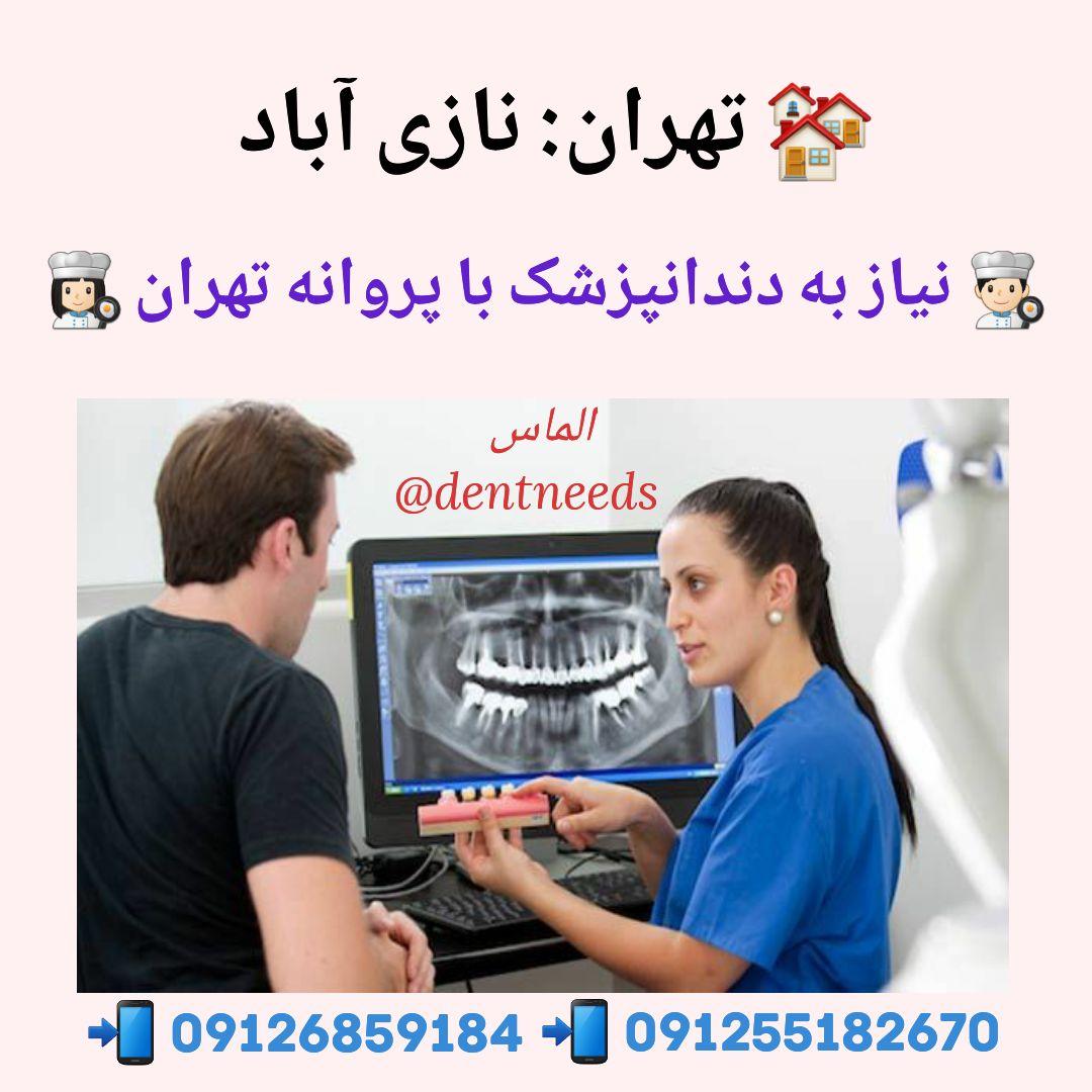تهران: نازی آباد ،نیاز به دندانپزشک با پروانه تهران